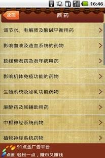玩免費醫療APP|下載中国医药 app不用錢|硬是要APP