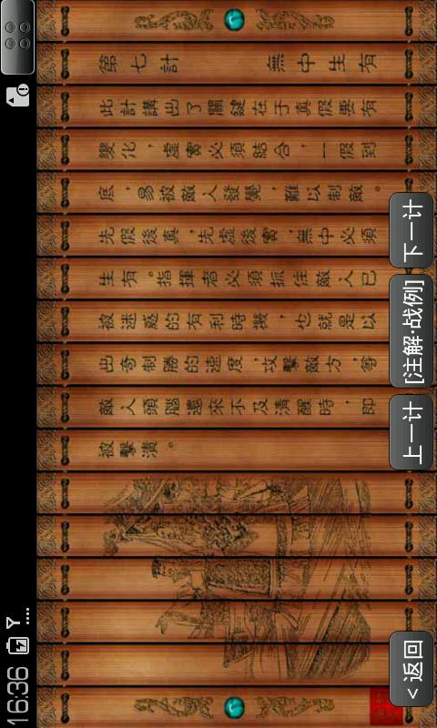 孙子兵法36计- screenshot