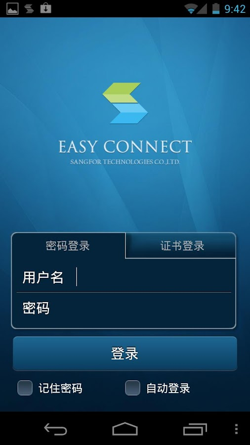 EasyConnect - screenshot