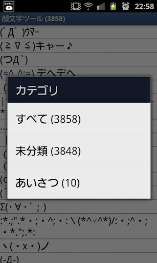 u9854u6587u5b57u30c4u30fcu30eb Free 1.4.6 Windows u7528 4
