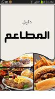 Screenshot of دليل المطاعم