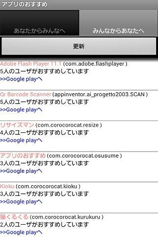 アプリのおすすめ 〜おすすめアプリの情報交換〜 - screenshot