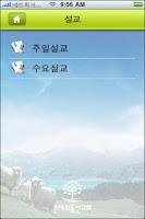 Screenshot of 은혜의동산교회