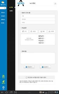 채널A 뉴스 for Galaxy Tab 10.1 - screenshot thumbnail