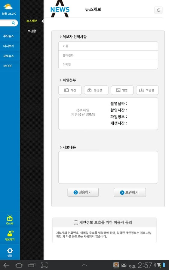 채널A 뉴스 for Galaxy Tab 10.1 - screenshot