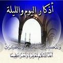 اذكار المسلم اليومية
