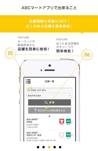玩免費生活APP|下載ABC-MART公式アプリ app不用錢|硬是要APP