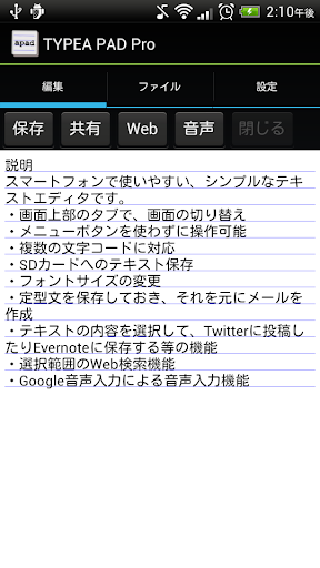 TypeaPad 無料版
