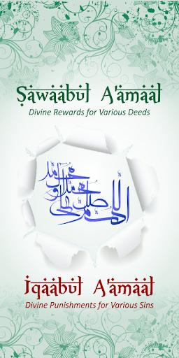 【免費書籍App】Sawabul Aamaal-APP點子