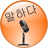 Speak English Easily_Korean