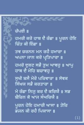Chaupai Sahib Gurmukhi - screenshot