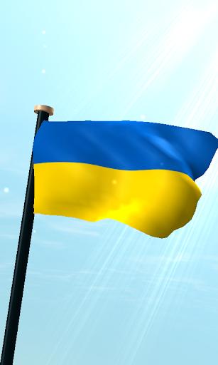 乌克兰旗3D动态壁纸