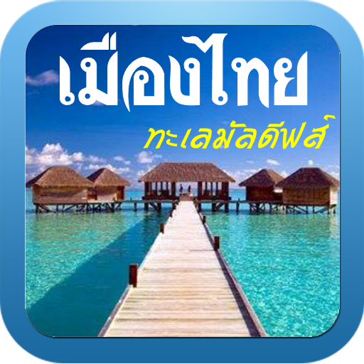 แนะนำทะเลท่องเที่ยวไทย