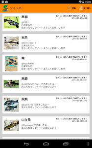 GYOTAKU ~ a new fishing tool ~ screenshot 9