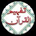 Tafseer Tafheem-ul-quran Urdu