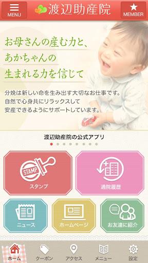 渡辺助産院 公式アプリ