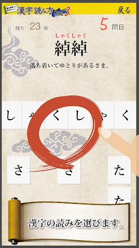 漢字読み方判定3 難関編 教養力をアップ!