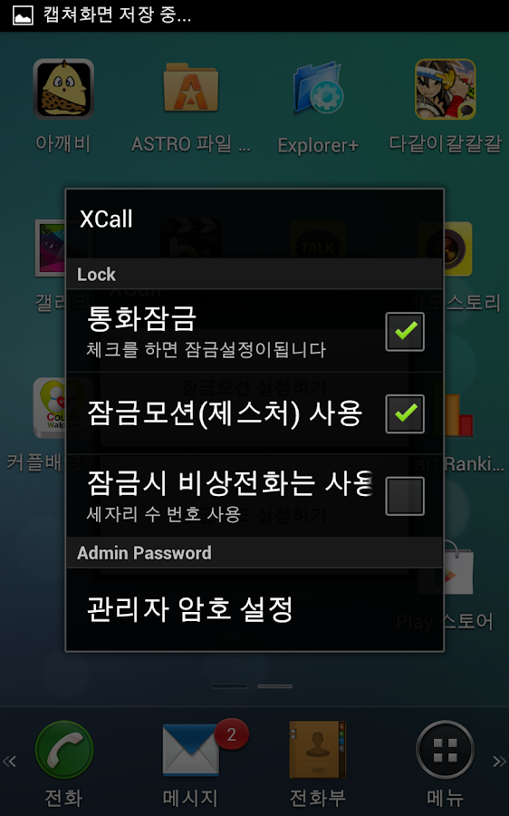 Call lock (CallingLock)- screenshot