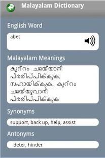 English - Malayalam Dictionary- screenshot thumbnail