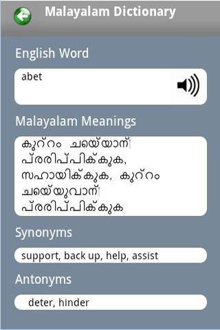 English - Malayalam Dictionary - screenshot