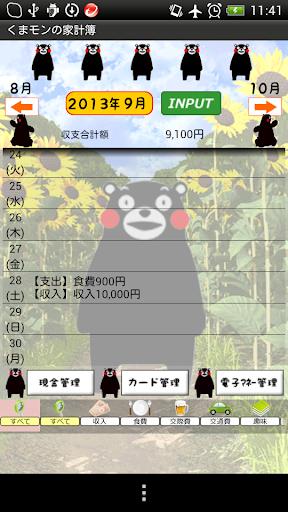 くまモンの家計簿