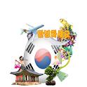Прекрасный Корейский icon