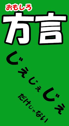 おもしろ方言クイズ~方言は「じぇじぇじぇ」だけじゃない!~
