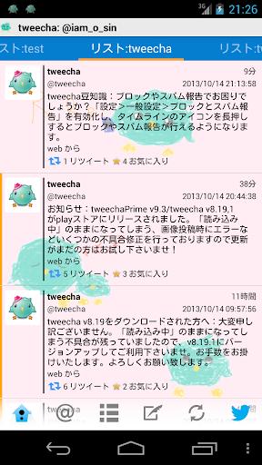 TweechaテーマP:ピィちゃんの日常