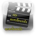 ดูละคร ย้อนหลัง ละครไทย icon