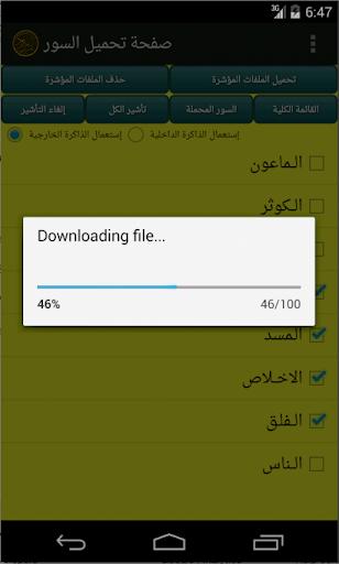 القرآن الكريم - محمد الحضيري