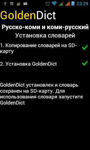 Русско-коми словарь