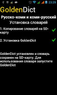 русско коми словарь переводчик онлайн