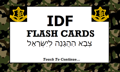 Israel Defense Forces IDF Test