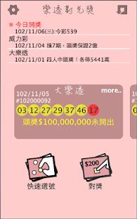 玩娛樂App|樂透對兌獎免費|APP試玩