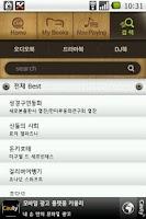 Screenshot of 무료책100권