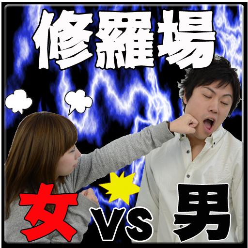 娱乐の男女の修羅場【SHULABA】本当にあった修羅場体験談 LOGO-記事Game