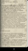 Screenshot of Ответы молодым. Андрей Кураев.