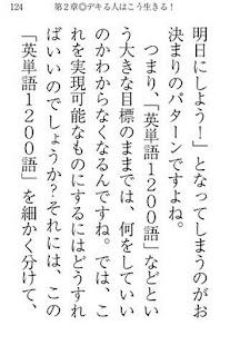 「成功する人」の77のルール 箱田流 夢をかなえる仕事術- screenshot thumbnail