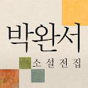 박완서 소설전집