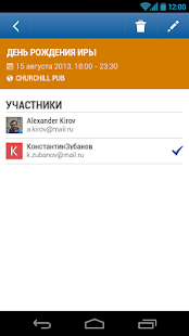 Календарь Mail.Ru- screenshot thumbnail