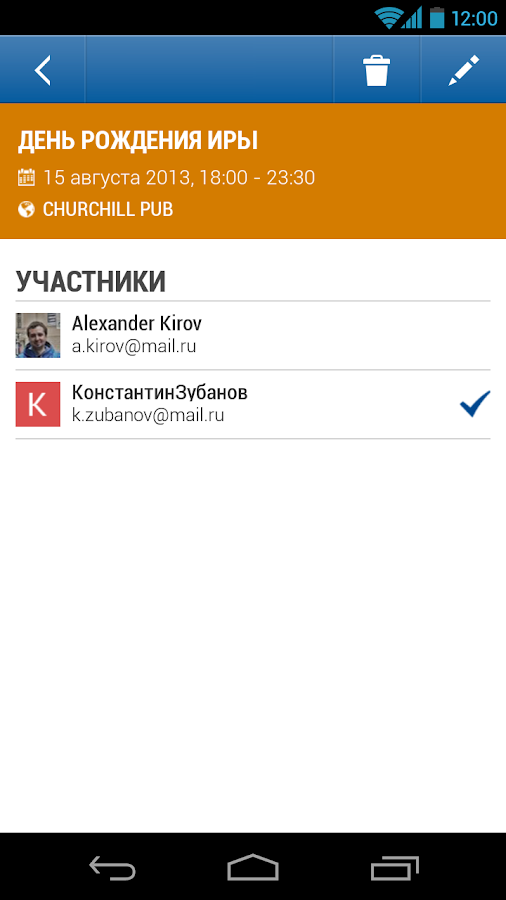 Календарь Mail.Ru - screenshot