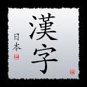 Kanji Sensei - Grade 2 icon