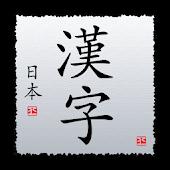 Kanji Sensei - Grade 2
