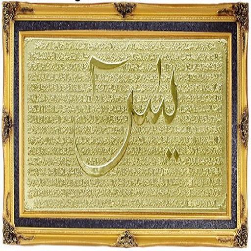 Surah e Yaseen Urdu tarjuma