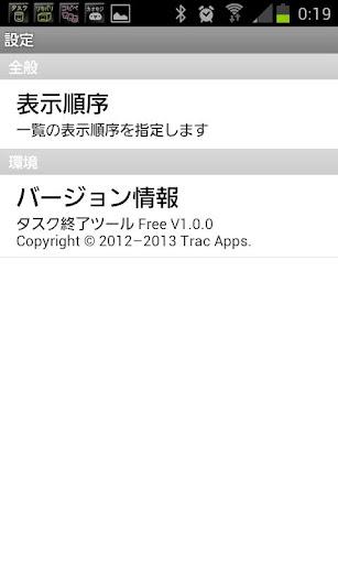u30bfu30b9u30afu7d42u4e86u30c4u30fcu30eb Free 1.0.1 Windows u7528 4