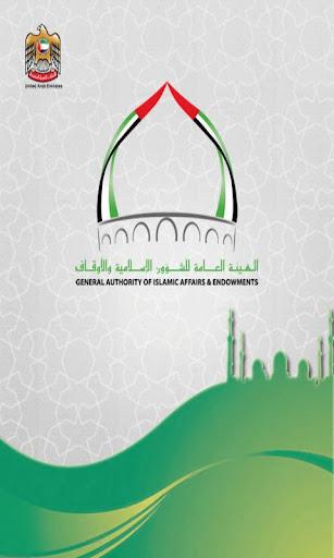 الهيئة العامة للشئون الإسلامية