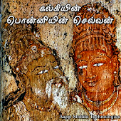 PonniyinSelvan - New Version