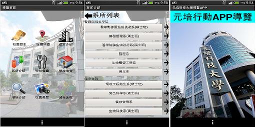 【免費教育App】元培科技大學校園導覽行動APP-APP點子