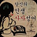 당신의 인생 사자성어 icon