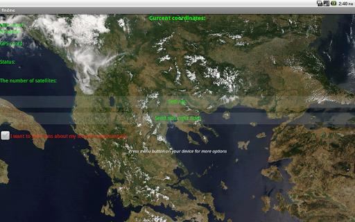 Навигатор Рыбака - Скачать бесплатно для Android